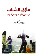 [The predicament of youth in the Middle East and North Africa]